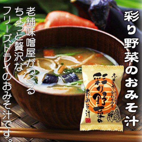 即席みそ汁 彩り野菜のおみそ汁(志まやのちょっと甘口合わせみそ)詳細画像