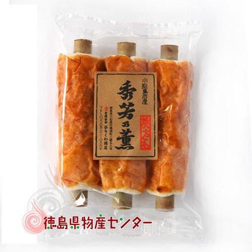 小松島の竹ちくわ3本入(谷ちくわ商店の練り物 徳島名産竹ちくわ)