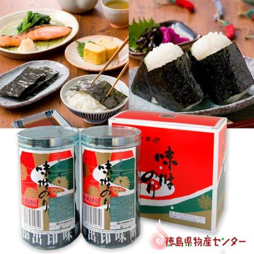 大野海苔 味付のり卓上2入り化粧箱(徳島で人気の名産品!)お中元/お歳暮/贈答品/ギフト