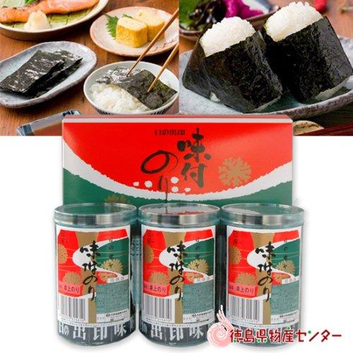 大野海苔 味付のり卓上3入り化粧箱(徳島で人気の名産品)お中元/お歳暮/贈答品/ギフト