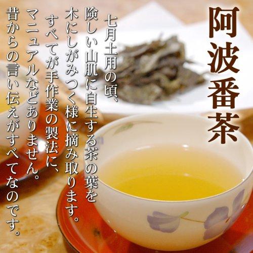 阿波晩茶(神田茶)100g 本場上勝町の自然茶葉! 和田乃屋詳細画像