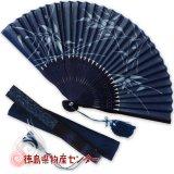 藍染扇子(せんす)小竹  本場阿波徳島の伝統工芸品 天然の藍染製品!父の日/母の日/敬老の日