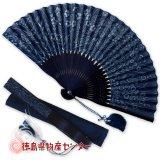 藍染扇子(せんす)七草  本場阿波徳島の伝統工芸品 天然の藍染製品!父の日/母の日/敬老の日