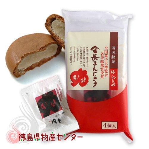 金長まんじゅう5個袋入(四国・徳島銘菓 株式会社ハレルヤ)