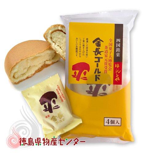 金長ゴールド5個袋入(四国・徳島銘菓 株式会社ハレルヤ)