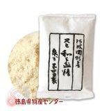 阿波和三盆糖 100g(徳島名産 高級粉砂糖)