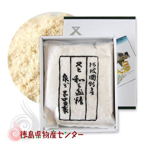 阿波和三盆糖 500g(徳島名産 高級砂糖)化粧箱入り
