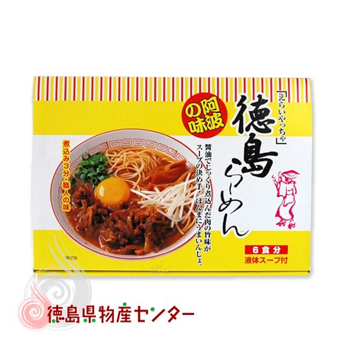 徳島らーめん6食分液体スープ付(岡本製麺株式会社)