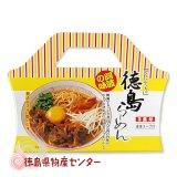 徳島らーめん3食分液体スープ付【岡本製麺株式会社】