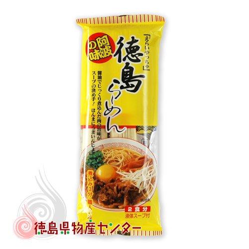 徳島らーめん2食分液体スープ付(岡本製麺株式会社)