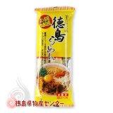 徳島らーめん2食分液体スープ付【岡本製麺株式会社】
