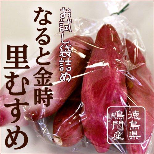 徳島特産 なると金時 里むすめ お試し袋詰め約1kg(徳島県鳴門市里浦産)