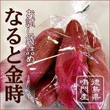 【今季販売終了、次回8月頃販売予定】徳島特産 なると金時 お試し袋詰め約1kg(徳島県産鳴門金時さつまいも)