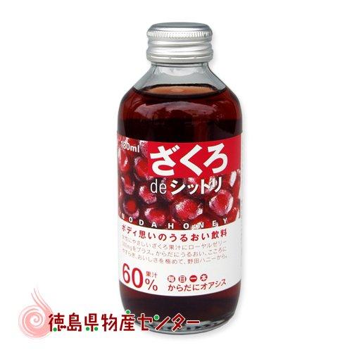 ざくろdeシットリ ミニ180ml(ストレートジュース飲料)※箱なし