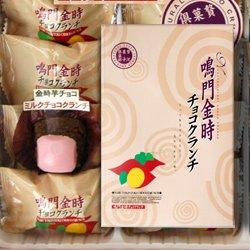 鳴門金時チョコクランチ12入【徳島限定のお土産菓子】