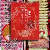 鳴門金時パイ&ゴーフレット(徳島限定のお土産菓子)