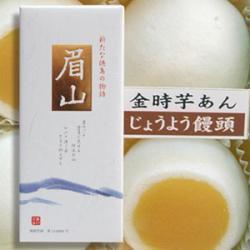 眉山(びざん)まんじゅう(徳島のお土産菓子)