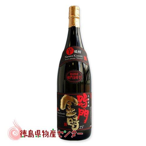 本格芋焼酎 鳴門金時25° 1800ml 一升瓶(徳島の地酒) ギフト/贈答品/父の日