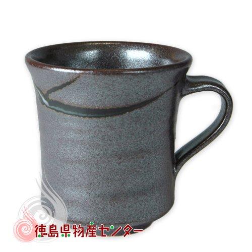 大谷焼 陶器 マグカップ(鉄砂 流し 長型)森陶器/和食器/コップ/ティーカップ/日本製/徳島県伝統民工芸品/贈答/ギフト