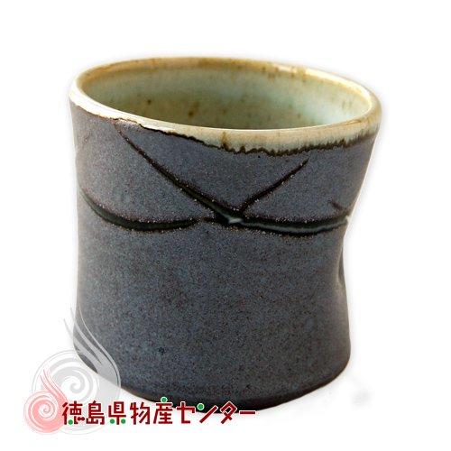 大谷焼 焼酎カップ(鉄砂 内アイボリー 流し 陶器)和食器 コップ 酒器 日本製 徳島県伝統民工芸品 贈答 ギフト