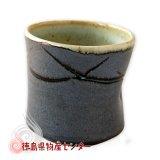 大谷焼【フリー焼酎カップ】鉄砂/内アイボリー/流し/陶器