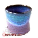 大谷焼【フリー焼酎カップ】オリベ/陶器