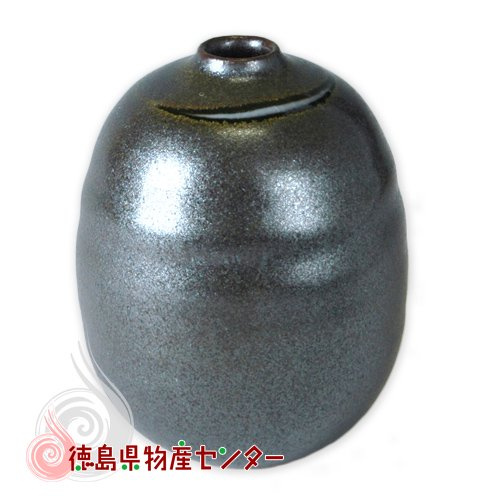大谷焼 一輪挿し 小さな花瓶(長 鉄砂 流し)和陶器 日本製 徳島県伝統民工芸品 贈答 ギフト
