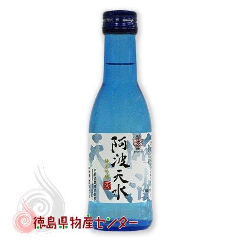 純米吟醸 阿波天水(あわてんすい)180ml 徳島の地酒 ※カートン(箱)なし