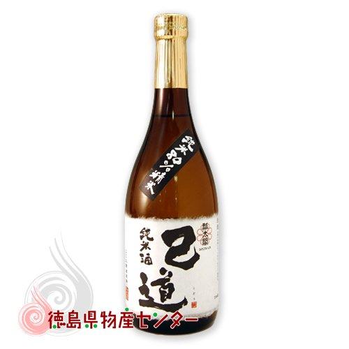 純米酒 己道(こどう) 720ml(徳島の地酒)