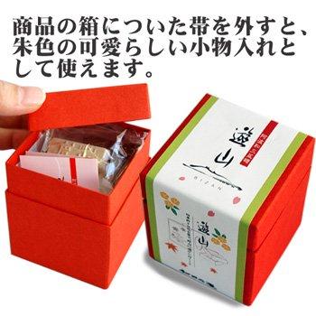 阿波和三盆 遊山(ゆさん)2箱入和田の屋/お茶請け/砂糖菓子/落雁/徳島名産詳細画像