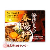 徳島ラーメン 春陽軒 半生麺3食スープ付 店主指定特注醤油使用