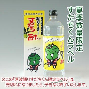 阿波の香り すだち酎720ml スダチの焼酎 徳島の地酒 日新酒類詳細画像