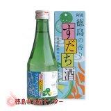 すだち酒300ml(本家松浦酒造)【徳島の地酒】徳島の香りスダチリキュール
