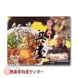 徳島ラーメン 奥屋(おくや) 4食入  濃厚醤油豚骨味ストレート細麺