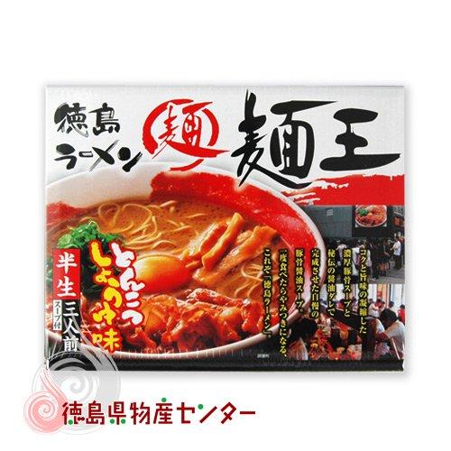 徳島ラーメン 麺王3食入 本場とんこつ醤油味!行列のできる人気店