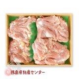 送料無料!阿波尾鶏(あわおどり) 鶏もも肉1kg 徳島の地鶏[冷凍便同梱不可] お歳暮/お中元/