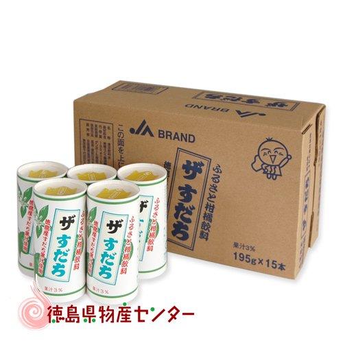 ザ・すだち 紙製カートカン195g×15本入(JAふるさと柑橘飲料)お中元/お歳暮