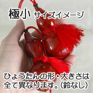 瓢箪(ひょうたん)千成(極小)【祭りの腰提げ】【阿波踊り】詳細画像