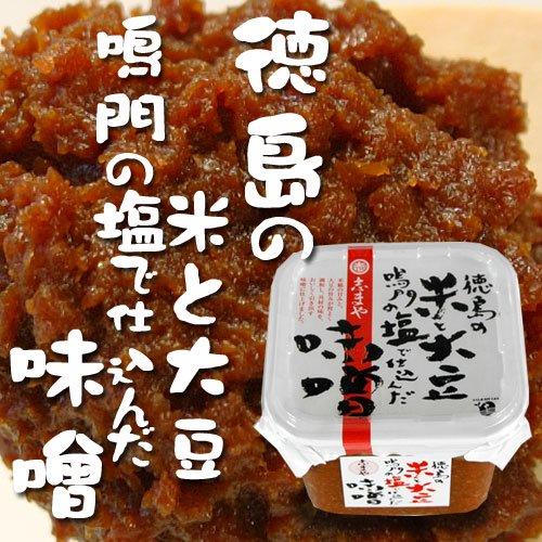 徳島の米と大豆、鳴門の塩で仕込んだ味噌700g(志まやの国産米味噌)詳細画像