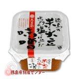 徳島の米と大豆、鳴門の塩で仕込んだ味噌700g(志まやの国産米味噌)