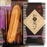 阿波和三盆パイ10枚入り(徳島のお土産菓子)