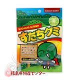 すだちグミ40g【徳島のお土産菓子】