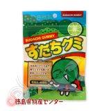 すだちグミ40g(徳島のお土産菓子) プチギフト