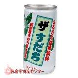 ザ・すだち190ml 【徳島県ふるさと柑橘飲料】