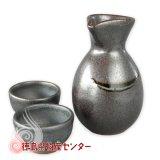 大谷焼 徳利1合&お猪口の酒器3点セット(短 鉄砂 流し)陶器 徳島工芸品 敬老の日 母の日