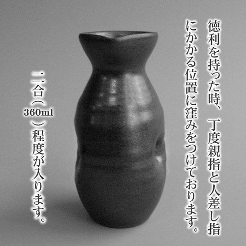 大谷焼 陶器(徳利&お猪口/2合)徳島工芸品酒器3点セット!敬老の日/母の日/父の日詳細画像