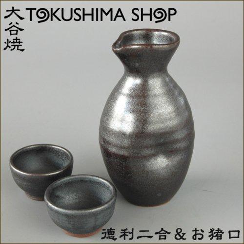 選べる日本酒&徳利お猪口の晩酌ギフト(徳島の地酒と大谷焼き酒器 陶器 鉄砂)詳細画像