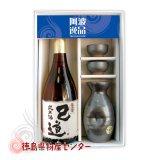 選べる日本酒&徳利お猪口の晩酌ギフト(徳島の地酒と大谷焼き酒器 陶器 鉄砂)