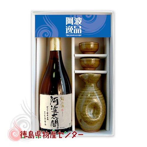 選べる日本酒&徳利お猪口の晩酌ギフト(徳島の地酒と大谷焼き酒器 陶器 黄土)