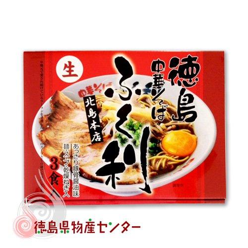 徳島ラーメン ふく利 3食入(地元タウン誌でお客様人気ランキング初代殿堂入り!豚骨醤油味の中華そば)